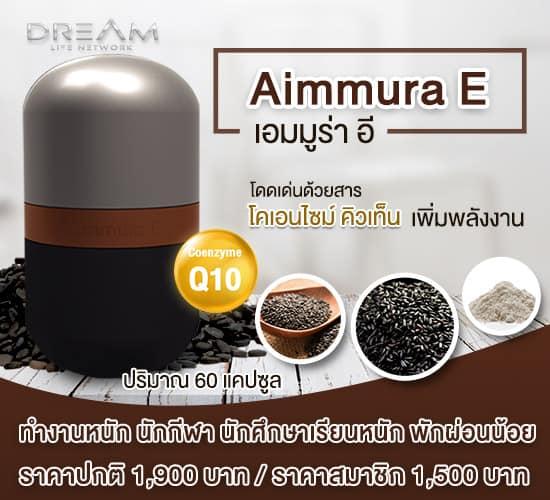Aimmura E เอมมูร่า อี