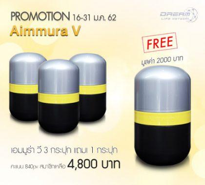 AimmuraV3-Pro